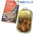 スモーク牡蠣 ピリ辛味 唐辛し(85g)