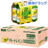 キレートレモン ケース(155mL*24本入)