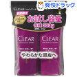 【在庫限り】クリア シャンプー+コンディショナーお試しポンプペア(1セット)【クリア(CLEAR)】