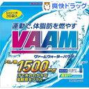 ヴァーム ウォーター パウダータイプ 500mL用 / ヴァーム(VAAM) / スポーツドリンク ダイエット...