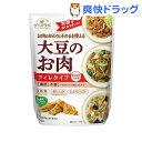 ダイズラボ 大豆のお肉(大豆ミート) フィレタイプ(200g)【マルコメ ダイズラボ】