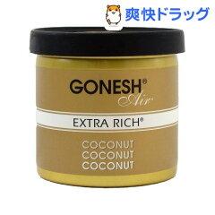 ガーネッシュ ゲルエアフレッシュナー ココナッツの香り(78g)【ガーネッシュ(GONESH)】[芳香剤 フレグランス]