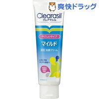 クレアラシル薬用洗顔フォーム肌にやさしいマイルドタイプ