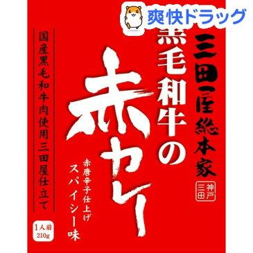 三田屋総本家 黒毛和牛の赤カレー(210g)【三田屋総本家】