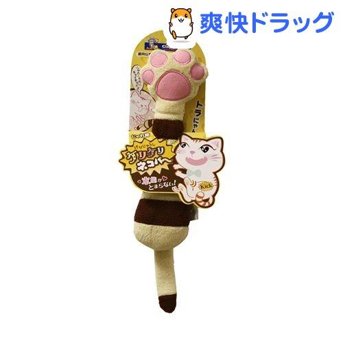 キャティーマン じゃれ猫 ケリケリネコパー トラにゃん(1コ入)【キャティーマン】