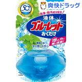 液体ブルーレット おくだけ ミントの香り つけ替用(70mL)