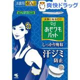 あせワキパット リフ ホワイト お徳用(20組(40枚入))