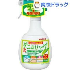 ハーブ 除菌・消臭スプレー 天然ハーブ使用