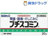 ブチスコミン(セルフメディケーション税制対象)(20錠)