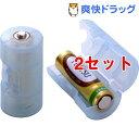 単3が単2になる電池アダプター ブルー ADC320BL(1...