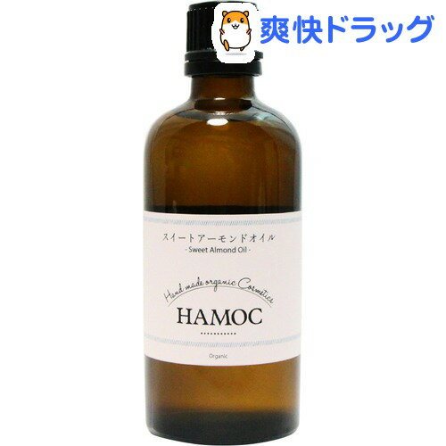 HAMOCベジタブルオイル / スイート・アーモンド / 100ml
