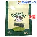 グリニーズ ティーニー(43本入*3コセット)【グリニーズ(GREENIES)】【送料無料】