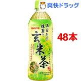 サンガリア あなたの抹茶入り玄米茶(500mL*48本セット)