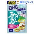 DHC フォースコリーソフトカプセル 20日(40粒)【DHC】