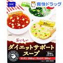 【訳あり】DHC ダイエットサポートスープ(9袋入)【DHC】