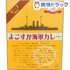 よこすか海軍カレー ビーフ★税抜1900円以上で送料無料★よこすか海軍カレー ビーフ(200g)