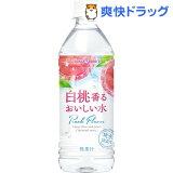 白桃香るおいしい水(500mL*24本入)