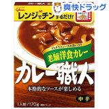 カレー職人 老舗洋食カレー 中辛(170g)