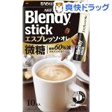 ブレンディ スティック エスプレッソ・オレ微糖(8.5g*10本入)