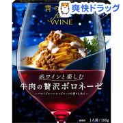 赤ワイン ボロネーゼ