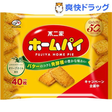 ホームパイ(40枚)【ホームパイ】