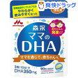 森永 ママのDHA(90粒)[ベビー用品]【送料無料】