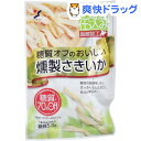 山栄 糖質オフのおいしい燻製さきいか(54g)の商品画像