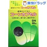 松屋 食品用コーンカプセル 植物性 0号(60コ入)