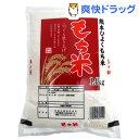 熊本県産 ひよくもち米(1.4kg)