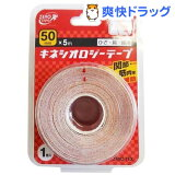 ゼロ・テックス キネシオロジーテープ 50mm*5m(1巻)