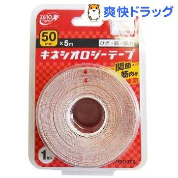 ゼロ・テックスキネシオロジーテープ50mm*5m