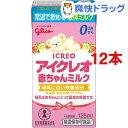 アイクレオ 赤ちゃんミルク(125mL*12本)【アイクレオ