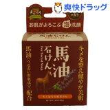 ケアファストソープ 馬油石鹸(80g)