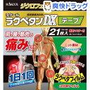 【第2類医薬品】ラクペタンDXテープ(セルフメディケーション税制対象)...