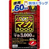 パワーマカ3000 徳用(120粒)