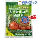 花ごころ ねぎ・たまねぎの肥料(400g*3コセット)
