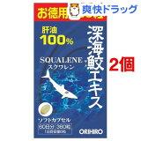 深海鮫エキスカプセル徳用(360粒*2コセット)