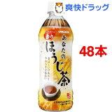 サンガリア あなたのほうじ茶(500mL*48本セット)
