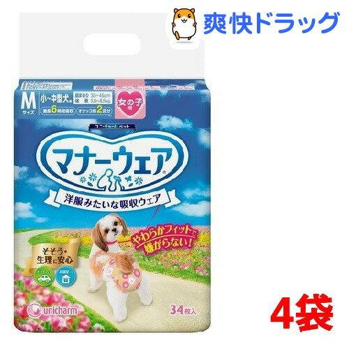 マナーウェア 女の子用 Mサイズ(34枚入*4コセット)【送料無料】