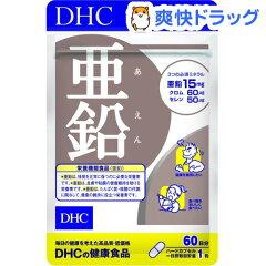 DHC 亜鉛 60日分 / DHC / サプリ サプリメント●セール中●★税込1980円以上で送料無料★DHC 亜...