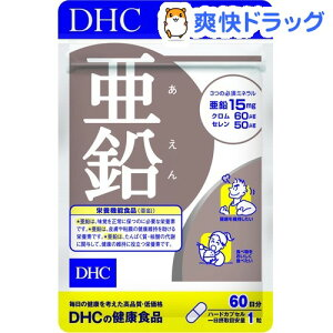 DHC 亜鉛 60日分 / DHC / サプリ サプリメント★税込1980円以上で送料無料★DHC 亜鉛 60日分(60...
