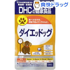 DHC 愛犬用 ダイエッドッグ / DHC / dhc★税込1980円以上で送料無料★DHC 愛犬用 ダイエッドッ...