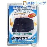 ノーブル バックレスキューベルト 腰痛ベルト メッシュ ブラック LLサイズ(1枚入)