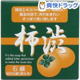 柿渋石鹸(100g)