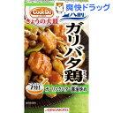 クックドゥ きょうの大皿 ガリバタ鶏用(50g)【クックドゥ(Cook Do)】