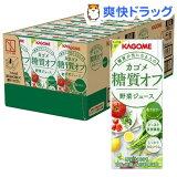 カゴメ 野菜ジュース 糖質オフ(200mL*12本入)