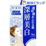肌美精 うるおい浸透マスク 深層美白(5枚)