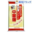 ゆでのびしにくい中華麺★税込1980円以上で送料無料★ゆでのびしにくい中華麺(500g)