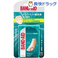 バンドエイドタコ・ウオノメ除去用足の指用