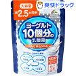 ヨーグルト10コ分の乳酸菌 大容量(200mg*154粒)【ユニマットリケン(サプリメント)】